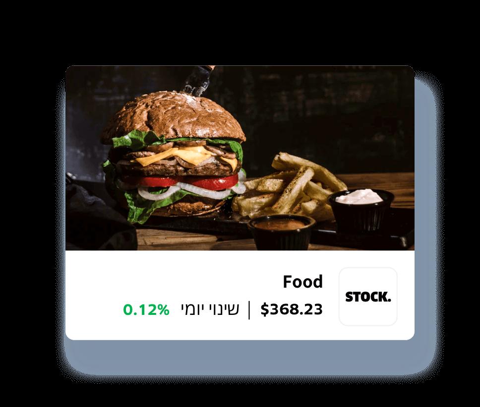 368.23$. שינוי יומי 0.12% stock - food