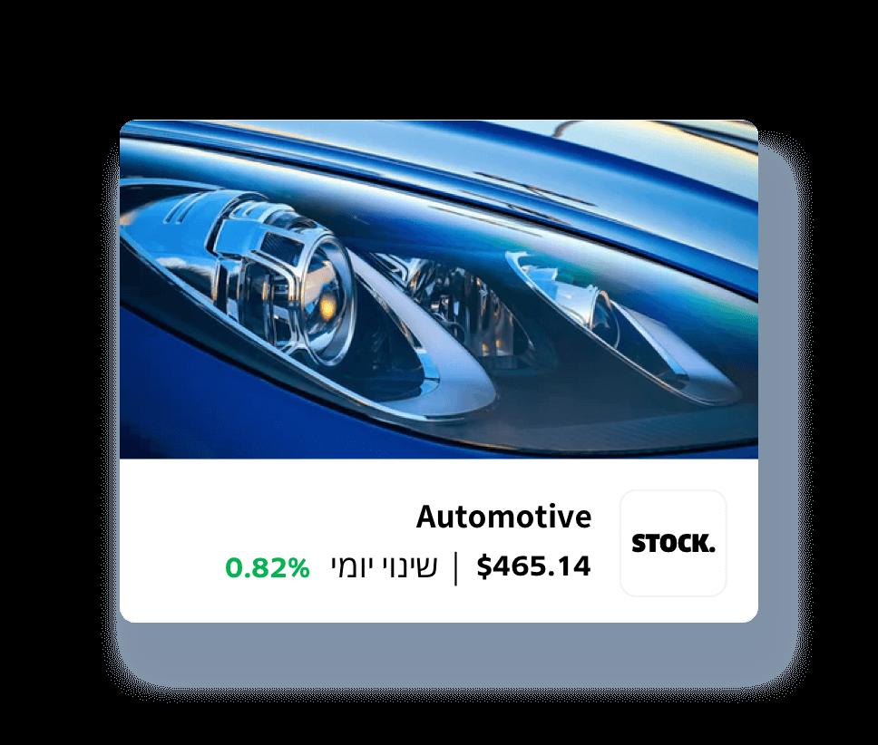 stock - automotive. 465.14$ שינוי יומי 0.82%
